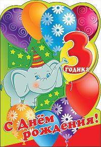 Картинки поздравления с днем рождения крестнику 3 года